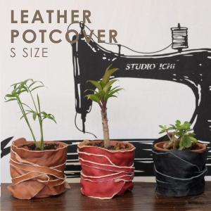 ヌメ革 レザー ポット 鉢 カバー プランター Sサイズ|studio-ichi