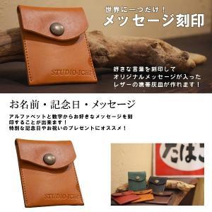 名入れ メッセージ 刻印付き ヌメ革 携帯灰皿 レザー灰皿 プレゼント|studio-ichi|02