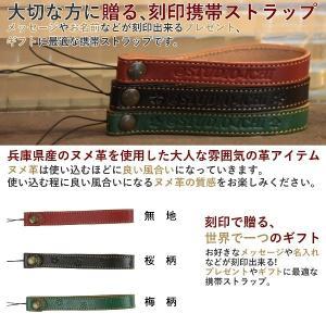 名入れ 刻印付き ヌメ革 携帯ストラップ レザー 桜柄 梅柄 和柄 ギフト|studio-ichi|02
