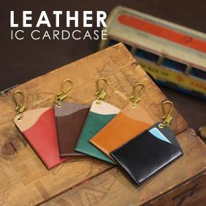 名入れ 刻印付き 真鍮フック レザー ヌメ革 ICカードケース パスケース|studio-ichi