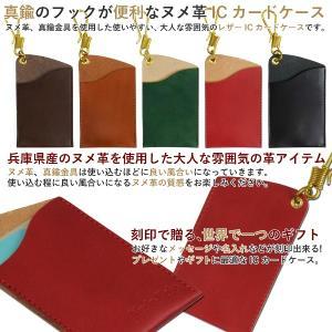 名入れ 刻印付き 真鍮フック レザー ヌメ革 ICカードケース パスケース|studio-ichi|02