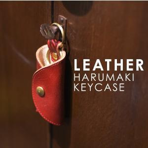 名入れ ヌメ革 春巻き キーケース レザー スマートキー キーリング 真鍮 プレゼント ギフト 刻印付き|studio-ichi