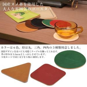 名入れ 刻印付き ヌメ革 丸 三角 四角 コースター レザー 5枚セット メッセージ 店名|studio-ichi|02