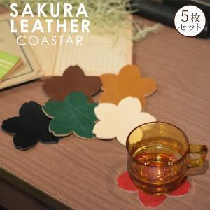 ヌメ革 桜柄 コースター レザー 5枚セット