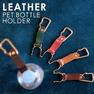名入れ ペットボトルホルダー レザー 真鍮 アンティークゴールド カラビナ 刻印付き ヌメ革|studio-ichi