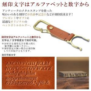 名入れ 刻印付き ヌメ革 ペットボトルホルダー レザー 真鍮 アンティークゴールド カラビナ|studio-ichi|04