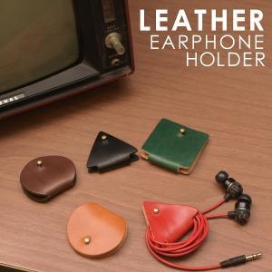 名入れ 刻印付き ヌメ革 丸 三角 四角 イヤホンコードホルダー レザー コードホルダー USB 充電器|studio-ichi