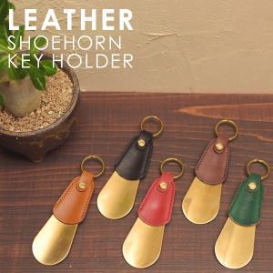 名入れ ヌメ革 真鍮 靴べら シューホーン shoehorn レザー 携帯 キーホルダー メッセージ 刻印付き|studio-ichi