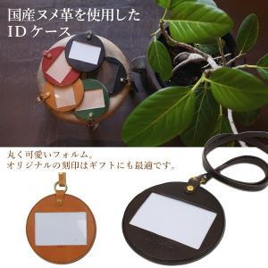 名入れ 刻印付き ヌメ革 丸型 IDケース ネームホルダー パスケース ネックストラップ レザー メッセージ 真鍮 ギフト studio-ichi 02
