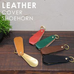 名入れ ヌメ革 真鍮 カバー 靴べら シューホーン shoehorn レザー 携帯 キーホルダー メッセージ  刻印付き|studio-ichi