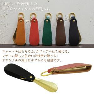 名入れ ヌメ革 真鍮 カバー 靴べら シューホーン shoehorn レザー 携帯 キーホルダー メッセージ  刻印付き|studio-ichi|02
