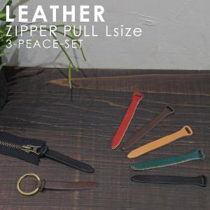 名入れ ヌメ革  シンプル 刻印付き Lサイズ 3個セット ジッパースライダー ジッパープル ジッパータブ 引手 レザー ファスナー レザー プレゼント ギフト|studio-ichi