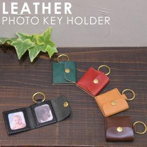 名入れ 刻印付き ヌメ革  フォトキーホルダ 写真ホルダー 写真ケース フォトフレーム レザー メッセージ 真鍮 ギフト|studio-ichi