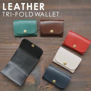 名入れ 刻印付き ヌメ革 三つ折り 財布 レザー ミニウォレット 真鍮 コインケース カードケース コンパクト ギフト|studio-ichi