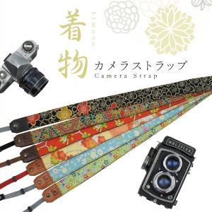 着物 カメラストラップ 1 和柄 一眼レフ 和風 レトロ 花柄 ギフト|studio-ichi
