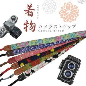 着物 カメラストラップ 2 和柄 一眼レフ 和風 レトロ 花柄 ギフト|studio-ichi
