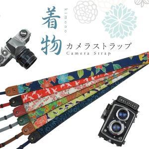 着物 カメラストラップ 3 和柄 一眼レフ 和風 レトロ 花柄 ギフト 敬老の日|studio-ichi