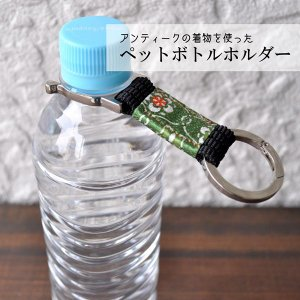 ペットボトルホルダー 着物 和柄|studio-ichi|02