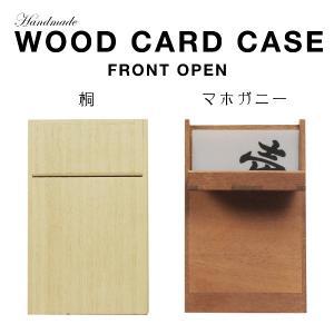 桐 マホガニー 名刺ケース 木製 ウッド カードケース フロントオープン|studio-ichi