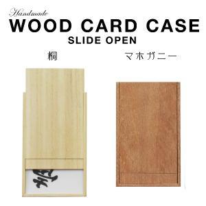 桐 マホガニー 名刺ケース 木製 ウッド カードケース スライドオープン|studio-ichi