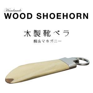 桐 靴べら キーホルダー 携帯 木製 ウッド マホガニー 木 WOOD シューホーン shoehorn プレゼント ギフト|studio-ichi