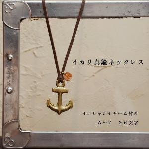 イカリ 真鍮 ネックレス イニシャル レザーチャーム|studio-ichi