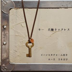 レトロ 鍵 真鍮 ネックレス イニシャル レザーチャーム|studio-ichi