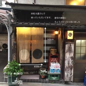 暖簾 のれん N-0811 本麻 半間 90cmx140cm|studio-mofusa