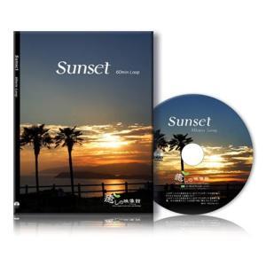 癒しの映像/夕陽が沈むまで60分ループ再生【DVD版】