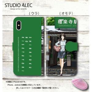 湘南イラスト「新緑の季節より」 手帳型スマホケース  iPhone&Android各機種対応!