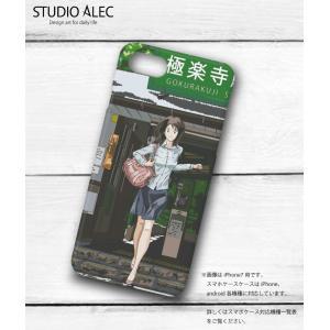 湘南イラスト「新緑の季節より」 ハードケース型スマホケース  Phone&Android各機種対応!