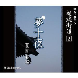 朗読街道(2)夢十夜/夏目漱石|studiospeak28