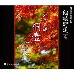 朗読街道(4)源氏物語「桐壺」/紫式部(与謝野晶子訳)|studiospeak28