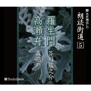 朗読街道(5)羅生門・高瀬舟/芥川龍之介・森鴎外|studiospeak28