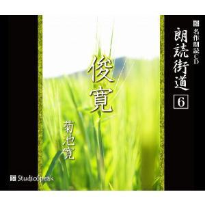 朗読街道(6)俊寛/菊池寛|studiospeak28