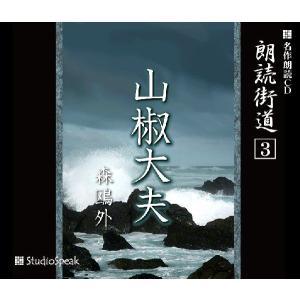 朗読街道(3)山椒大夫/森鴎外|studiospeak28