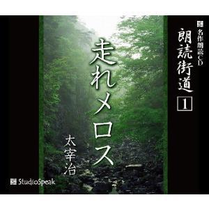 朗読街道(1)走れメロス/太宰治|studiospeak28