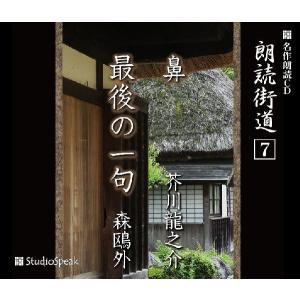 朗読街道(7)鼻・最後の一句/芥川龍之介・森鴎外|studiospeak28