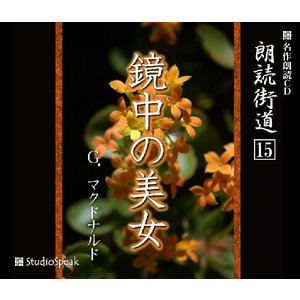 朗読街道(15)鏡中の美女/G.マクドナルド|studiospeak28