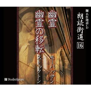 朗読街道(16)幽霊・幽霊の移転/モーパッサン・ストックトン(岡本綺堂訳)|studiospeak28