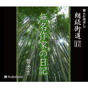 朗読街道(17)無名作家の日記/菊池寛|studiospeak28
