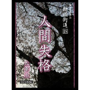 朗読街道(18)人間失格/太宰治|studiospeak28