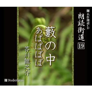 朗読街道(19)藪の中・あばばばば/芥川龍之介|studiospeak28