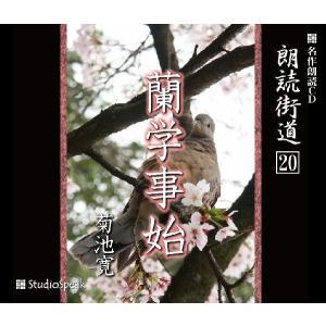 朗読街道(20)蘭学事始/菊池寛|studiospeak28