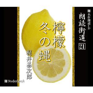 朗読街道(21)檸檬・冬の蝿/梶井基次郎|studiospeak28