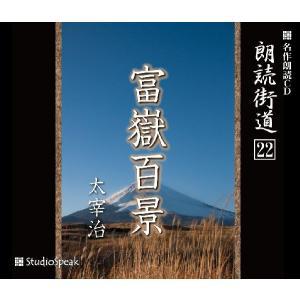 朗読街道(22)富嶽百景/太宰治|studiospeak28
