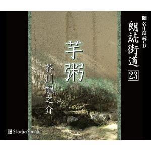 朗読街道(23)芋粥/芥川龍之介|studiospeak28