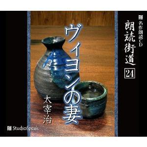 朗読街道(24)ヴィヨンの妻/太宰治|studiospeak28