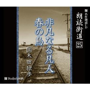 朗読街道(25)非凡なる凡人・春の鳥/国木田独歩|studiospeak28