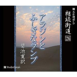 朗読街道(26)アラジンとふしぎなランプ/菊池寛訳|studiospeak28